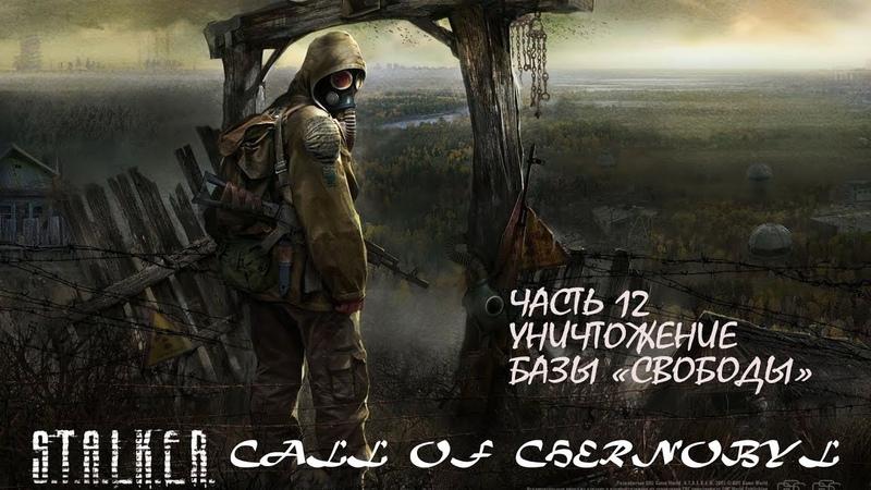 Сталкер Тень Чернобыля 12 Уничтожение базы Свободы
