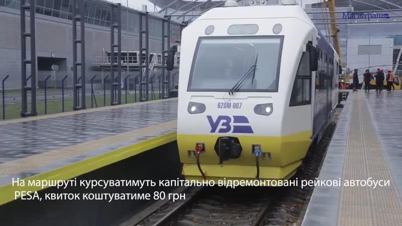 Вже в листопаді почне курсувати швидкісний експрес між Центральним залізничним вокзалом у Києві та аеропортом «Бориспіль».