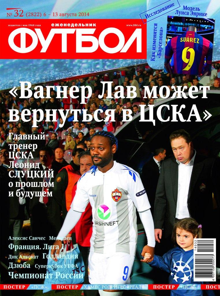 Еженедельник Футбол