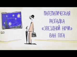 Математическая разгадка Звездной ночи Ван Гога [TED-Ed]