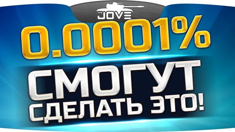 Только 0.001 Игроков Могут Сделать Это ● WG совсем долбанулись [wot-vod.ru]
