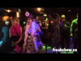 МЕГАФОН НОВЫЙ ГОД 2012 ФРИК ШОУ НОВОГОДНИЙ КАРНАВАЛ -  Артисты Фрики на Новый Год !