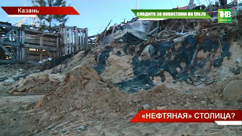 Экологический ущерб почти на миллион: в Казани сбросили отходы нефтепродуктов   ТНВ