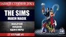 The Sims Makin Magic - Маньячим, колдуем и идем в меры