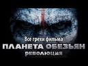 Все грехи фильма Планета обезьян: Революция