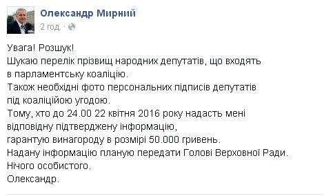 """""""В коалиции сегодня 230 народных депутатов"""", - Гройсман - Цензор.НЕТ 3569"""