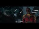 ENG Международный трейлер фильма «Чёрная Пантера — Black Panther». 2018.