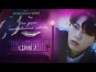 [mania] 7/16 [1080] дан, одна-единственная любовь/angels last mission love