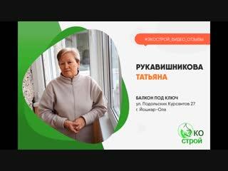 Видео-отзыв: Рукавишникова Татьяна, ул. Подольских Курсантов 27, г. Йошкар-Ола,