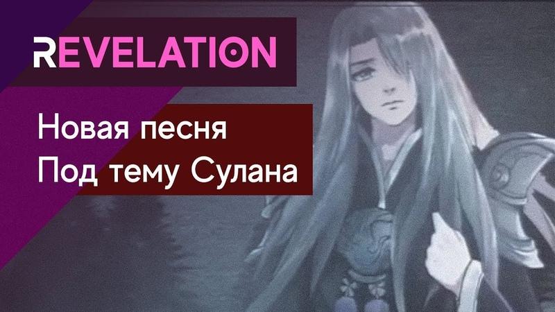 Revelation New Theme Song SuLan Очень красивое исполнение