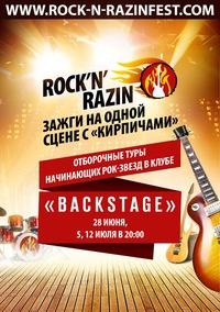 Rock'n'Razin ★ Зажги с «Кирпичами»! ★