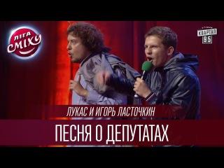 Лукас и Игорь Ласточкин - Песня о депутатах   Лига Смеха 2016, Четвертый полуфинал