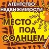 """Недвижимость """"МЕСТО ПОД СОЛНЦЕМ"""" Ейск"""
