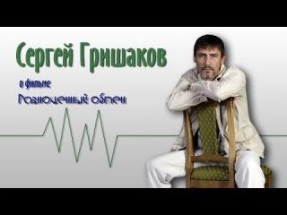 Сергей Гришаков о фильме