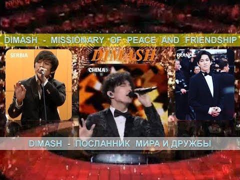 DIMASH - MISSIONARY OF PEACE AND FRIENDSHIP. Посланник мира и дружбы