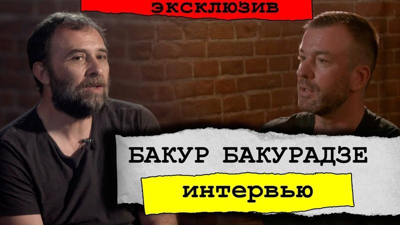 Бакур Бакурадзе о самом главном в кино