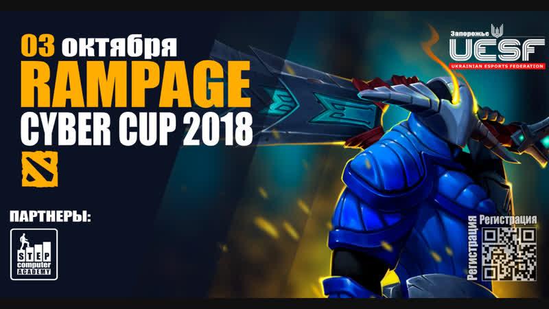 RAMPAGE cyberCUP2018 Dota2. Запорожье.