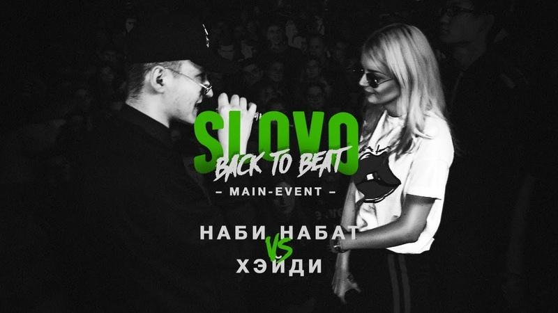 SLOVO BACK TO BEAT НАБИ НАБАТ vs ХЭЙДИ (MAIN-EVENT) | МОСКВА (18)