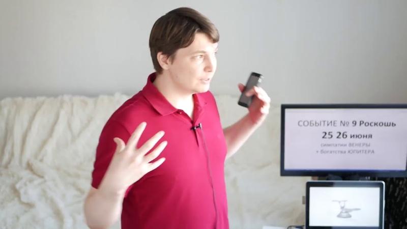 Весы Гороскоп на июнь 2018 Событие 9 25-26 июня