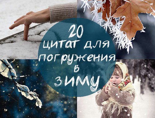 20 цитат для погружения в зиму