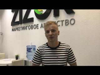 Приглашение на закрытый мастер класс от Zizor и Бизнес Молодость
