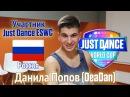 Данила Попов (DeaDan) | Представитель от России | Just Dance ESWC 2017