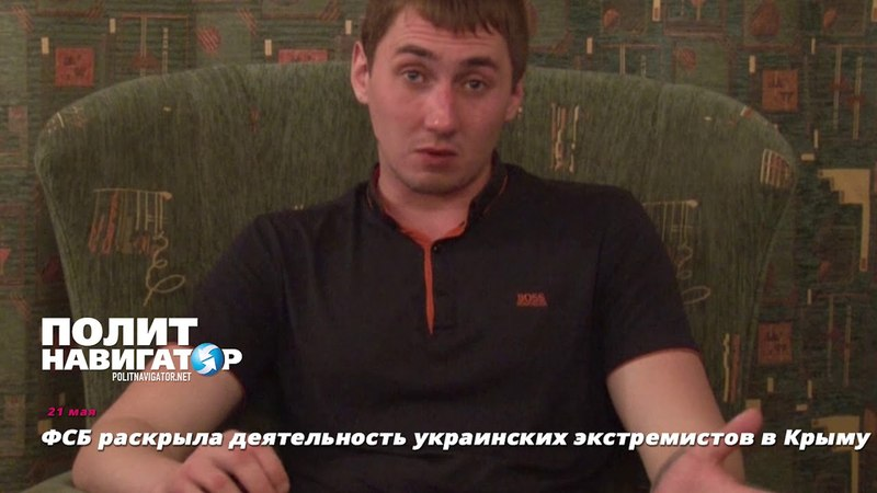 ФСБ раскрыла деятельность украинских экстремистов в Крыму