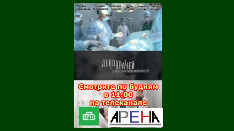 Анонс сериала Дело врачей (Арена, 09.11.2018)