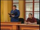 Федеральный судья Первый канал,15.05.2008