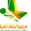 КАРАОЛЬКА | Чемпионат РФ по Караоке для детей