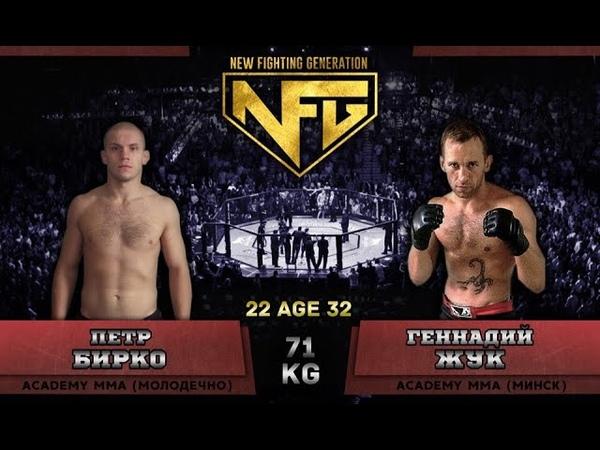 NFG 10 Бирко Петр vs Жук Геннадий