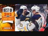 Лучшие моменты овертаймов и серии буллитов пятая неделя | Best 3-on-3 OT and Shootout Moments from Week 5