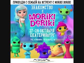 Премьера в Л'Этуаль! Новый детский бренд MORIKI DORIKI