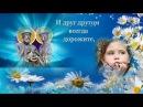 С Днём Семьи Любви и Верности Красивое поздравление