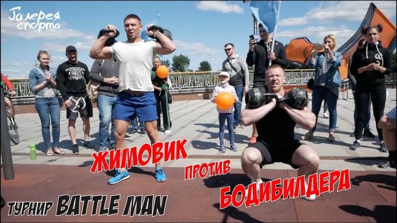 Турнир BATTLE MAN. Жимовик против Бодибилдера. Bright Fit VS Антей