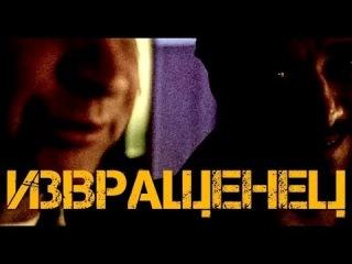 Скандальный фильм «Грязь» 2013 / Смотреть онлайн трейлер в переводе Гоблина