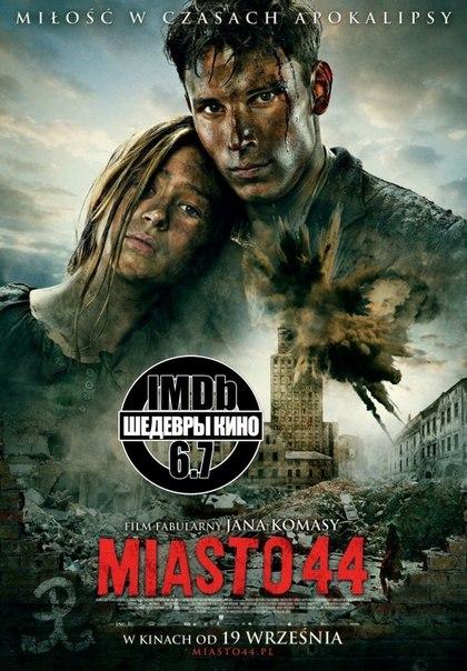 Город 44 (2014)