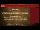 8.83. О политтехнологии замещения Христианства злым умыслом