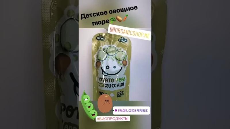 Детское овощное пюре OVKO, 90 г. на www.OrganicShop.me