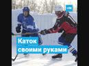 Жители села Небылое построили хоккейную площадку своими руками