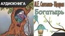 Богатырь М.Е.Салтыков-Щедрин. Аудиосказка