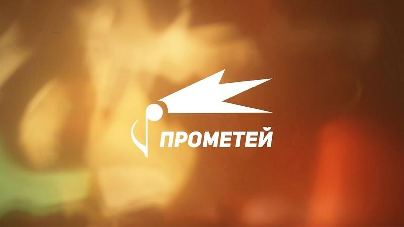 Аналоговые установки СКБ Прометей Центр Прометей
