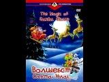 Мультфильм Волшебство Санта-Клауса полная версия