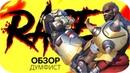 [RAGE-ОБЗОР 10] Кулак Смерти | Лучший гайд на Думфиста в Overwatch