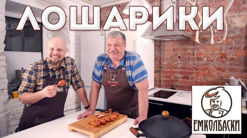 Колбасники Павел Агапкин и Петр Пахомов. Лошарики (авторская куриная ветчина от Петра Пахомова).