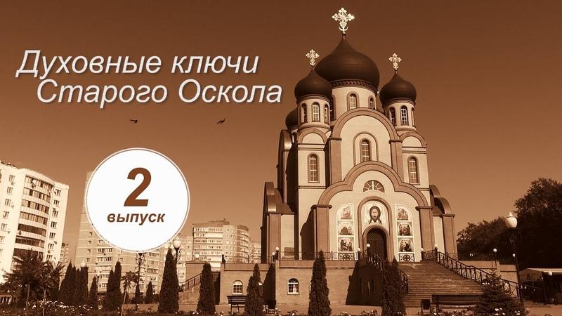 Духовные ключи Старого Оскола. 2 выпуск