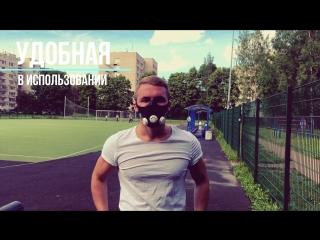 Тренировочная маска elevation training