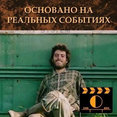 Обзор на фильм В диких условиях