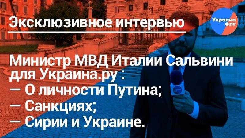 Министр МВД Италии Сальвини на Украина.ру: о Путине, России, Крыме и Украине
