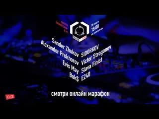 Victor strogonov, bak$, sidorkov, slava finist, е240, evis may, sander zhukov, alexander prokhorov beaton на о2тв